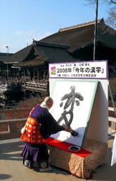 http://www.asahi.com//special/08-09/news/images/OSK200812120060.jpg