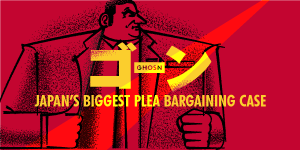 JAPAN'S BIGGEST PLEA BARGAINING CASE