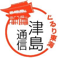 ゴミ 収集 市 日 津島