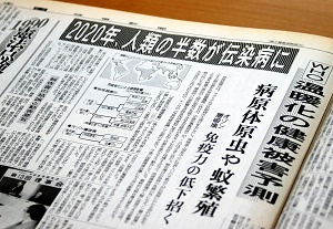 新聞 30 岐阜 前 年 の