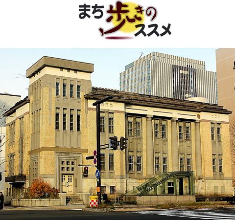 ... 北海道立文書館別館 - 北海道