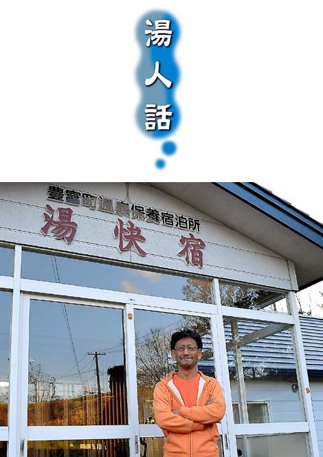写真:かつて湯治客として通った「湯快宿」の管理人に転身した高橋亮さん=豊... かつて湯治客とし