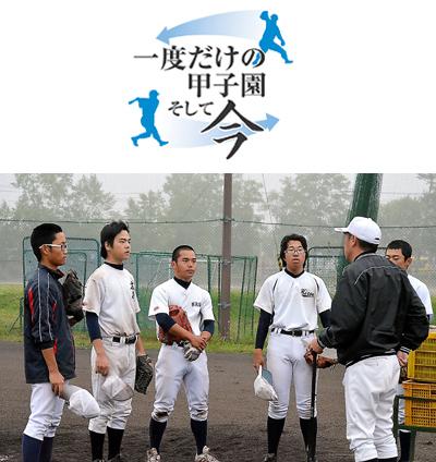 北海道広尾高等学校