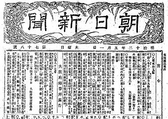 朝日新聞デジタル:1869年 蝦夷...