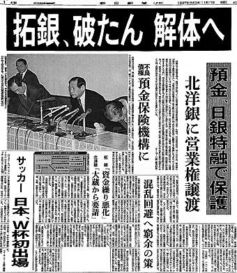 朝日新聞デジタル:1997年 北海...