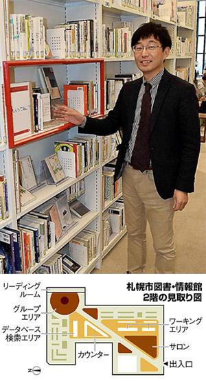 ログイン 図書館 札幌 市