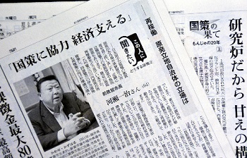 朝日新聞デジタル:「国策に協力...