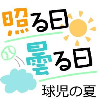 写真: 朝日新聞デジタル:(7)ウインドブレーカーで汗ぐっしょり