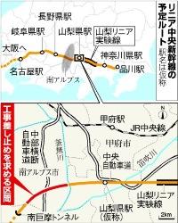 駅 リニア 甲府 あきれかえる 〜リニア