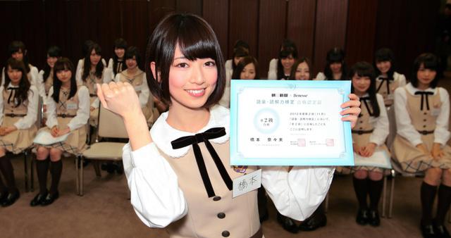 乃木坂メンバー、準2級に10人合格 語彙・読解力検定