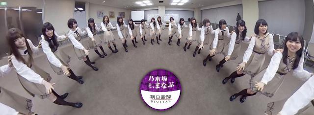 乃木坂46がマウスでぐるぐる 新感覚の360度動画