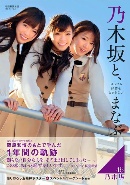 「乃木坂と、まなぶ」ムック本、21日に「お渡し会」