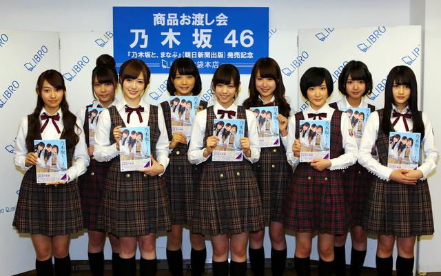 「乃木坂と、まなぶ」を手渡し 出版記念イベント開催