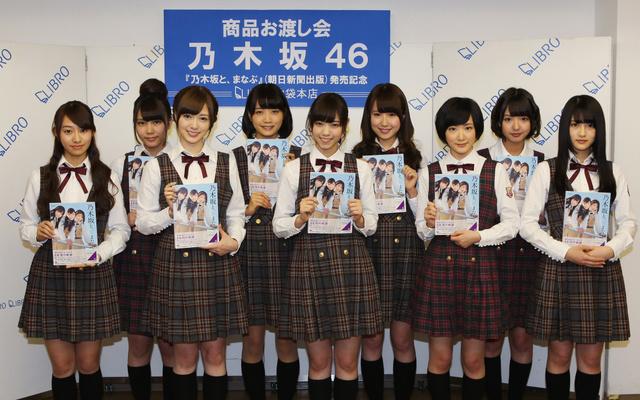 「乃木坂と、まなぶ」本、メンバーが授業を振り返る