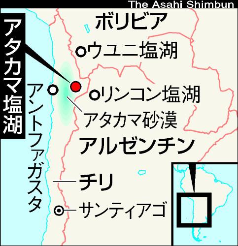Asahi Com(朝日新聞社):南米リチウム争奪戦 塩湖の底に世界の8割 経済を読む ビジネス・経済