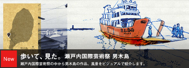 歩いて、見た。瀬戸内国際芸術祭 男木島