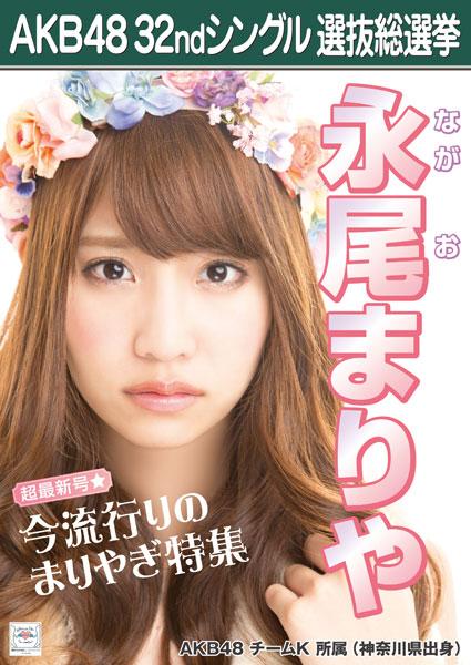 永尾まりや☆part3©bbspink.comYouTube動画>1本 ->画像>163枚