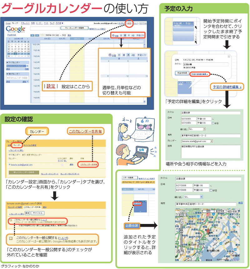 asahi.com(朝日新聞社):ネット ...