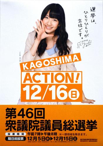写真:AKB48の柏木由紀さんを起用した衆院選ポスター AKB48の柏木由紀さんを起用した衆院選