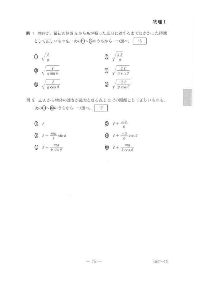 大学入試センター試験/物理Ⅰ〈第4問〉解答ページはこちら