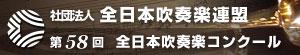 社団法人全日本吹奏楽連盟