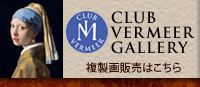 CLUB VERMEER GALLERY
