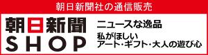 朝日新聞 SHOP