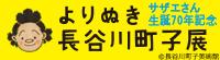 長谷川町子展