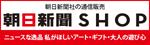 朝日新聞 SHOPへ