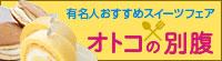 オトコの別腹スイーツフェア
