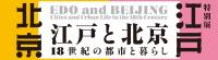 江戸と北京展
