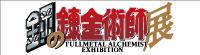 鋼の錬金術師展