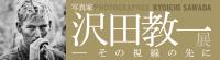沢田教一展