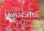 Holo Mai Pele ~ホロ・マイ・ペレ~(Journey with Goddesses 女神たちの旅路)