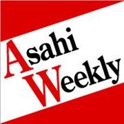 週刊英和新聞「Asahi Weekly」