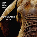 檻のない世界―TOBE ZOO PHOTO BOOK