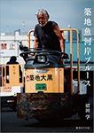 写真集「築地魚河岸ブルース」(東京キララ社)