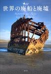 世界の廃船と廃墟