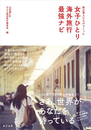 嵐山を歩く西山コースで総仕上げ 「京都一周トレイル」で冒険旅#6