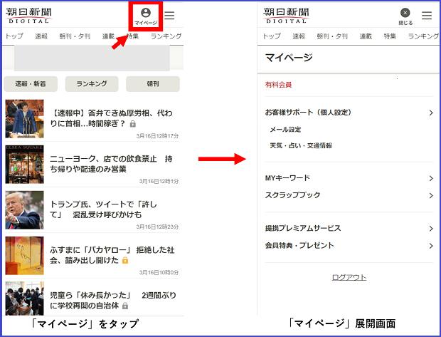「マイページ」をタップすると個人設定の確認・変更ができます
