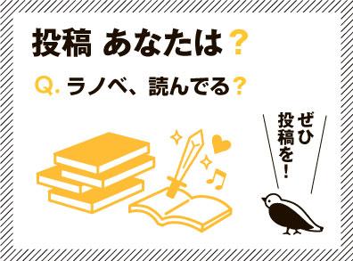 ラノベ、読んでる?