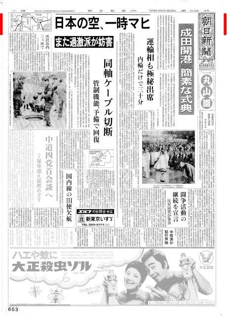 朝日新聞デジタル:「成田開港」簡素な式典(1978年5月20日夕刊 ...