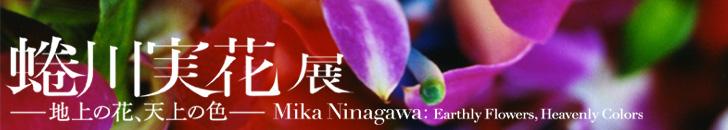 http://www.asahi.com/ninagawamika/images/kiji_head.jpg