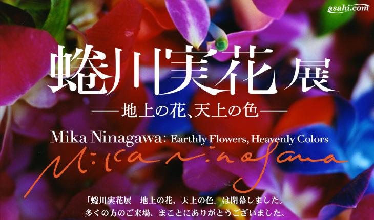 「蜷川実花展 地上の花、天上の色」 「蜷川実花展 地上の花、天上の色」 蜷川実花展 地上の花、天