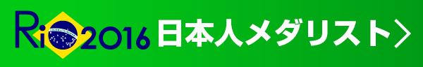 日本人メダリスト