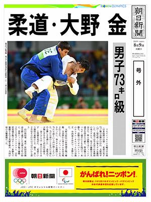 リオオリンピック PDF号外一覧