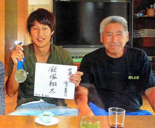 飯塚翔太の画像 p1_18