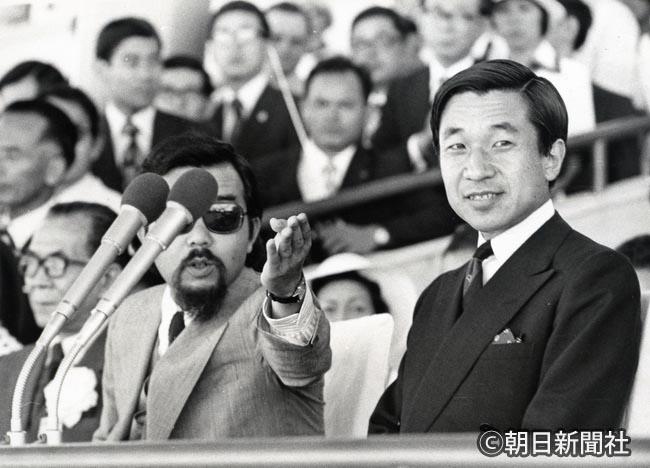写真 1975年7月 沖縄国際海洋博開会式に皇太子さま(天皇陛下)と  1975年7月 沖縄国際