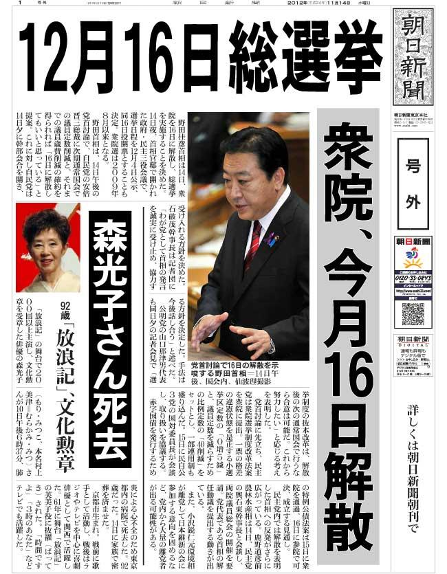 朝日新聞デジタル:総選挙は<b>12月16日</b> - 号外です!(28/30 <b>...</b>