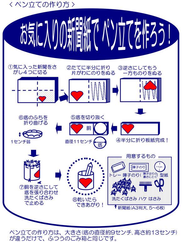 すべての折り紙 新聞紙 折り方 : 朝日新聞社インフォメーション ...